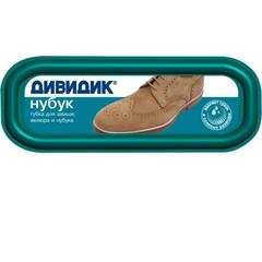 Губка для обуви Дивидик Нубук (для замши, велюра и нубука)