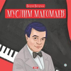 Биография - Муслим Магомаев