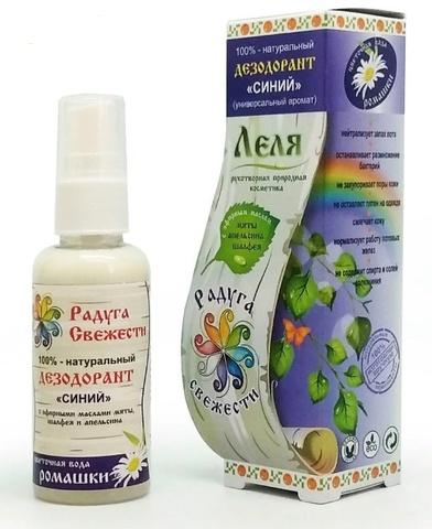 Натуральный дезодорант-спрей, СИНИЙ нейтральный, 50 мл.