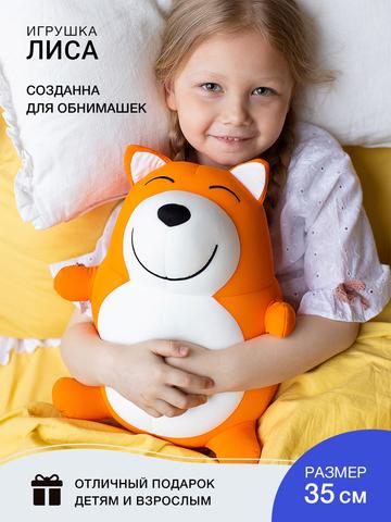 Мягкая игрушка-подушка Gekoko «Лиса»