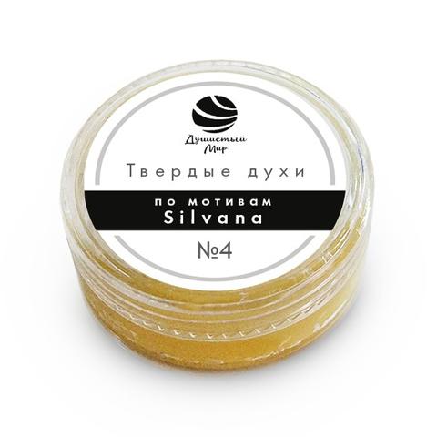 Твердые духи для женщин по мотивам аромата Silvana.