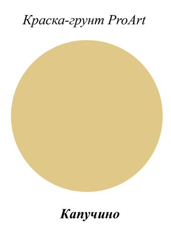 Краска-грунт HomeDecor, №22 Капучино, ProArt