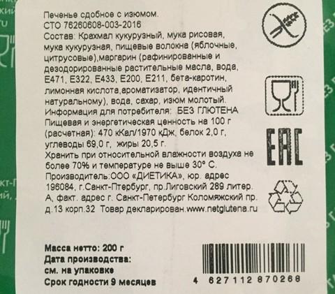 Печенье Диетика с Изюмом сдобное б/глютен 200г