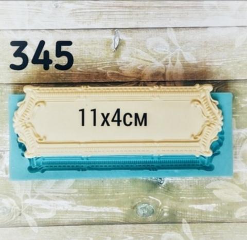Молд Табличка 11х4см., Арт.PO-0345, силикон
