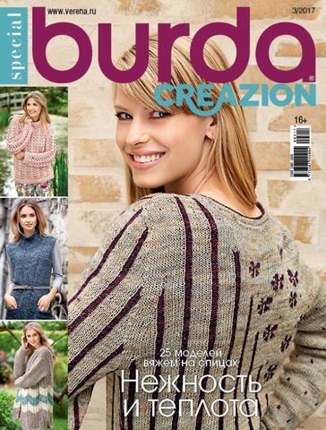 Журнал по вязанию Burda Creazion 3/2017