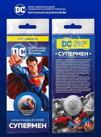 """Сувенирная монета 25 рублей DC """"Супермен"""" в подарочной открытке"""