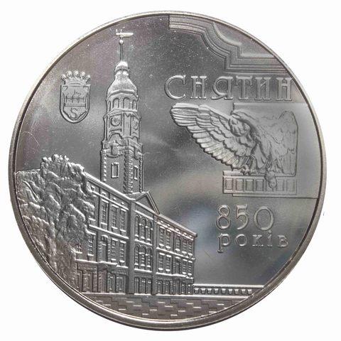 """5 гривен """"Снятин"""" 2008 год"""