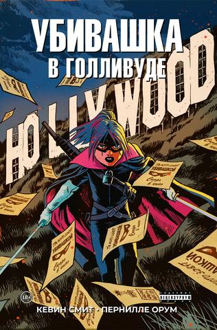 Убивашка в Голливуде (предзаказ)