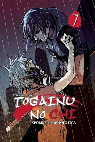 Togainu no Chi. Кровь виновного пса. Том 7