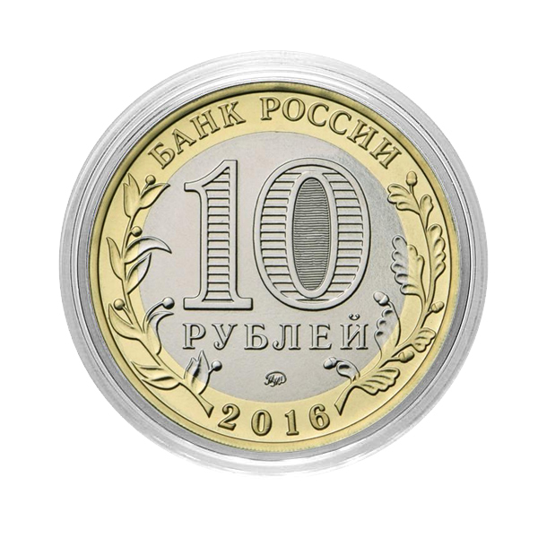 Александра. Гравированная монета 10 рублей