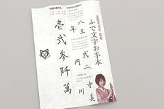 Ручка-кисть Sailor Fude Nagomi (Fine)