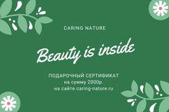 Подарочный сертификат на 2000р на CARING-NATURE.RU