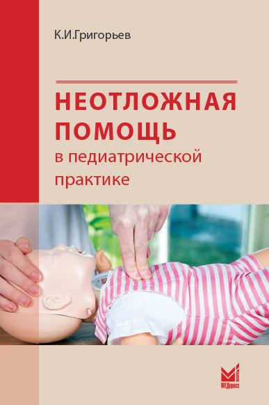 Педиатрия Неотложная помощь в педиатрической практике neotl_pomom_v_pediatr_pr.jpg