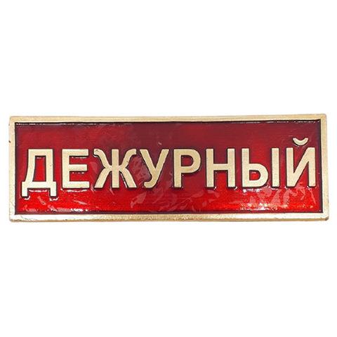 Нагрудный знак мет. полоса Дежурный (красная 2,5х7,5)