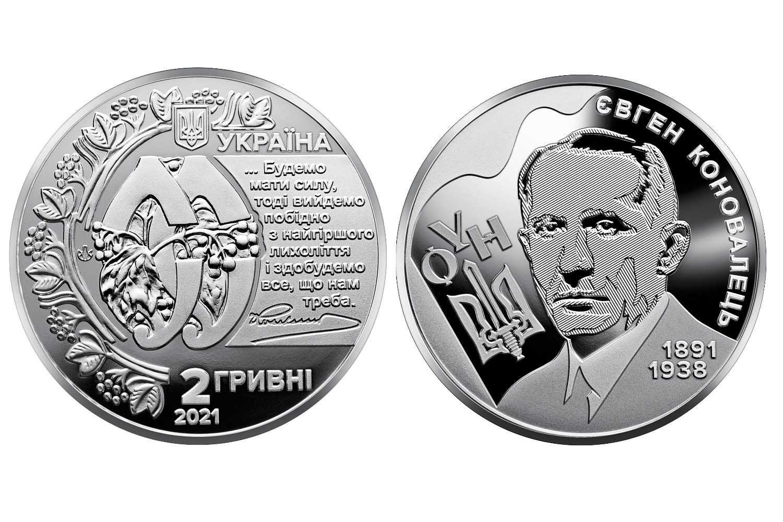 2 гривны Евгений Коновалец 2021 Украина
