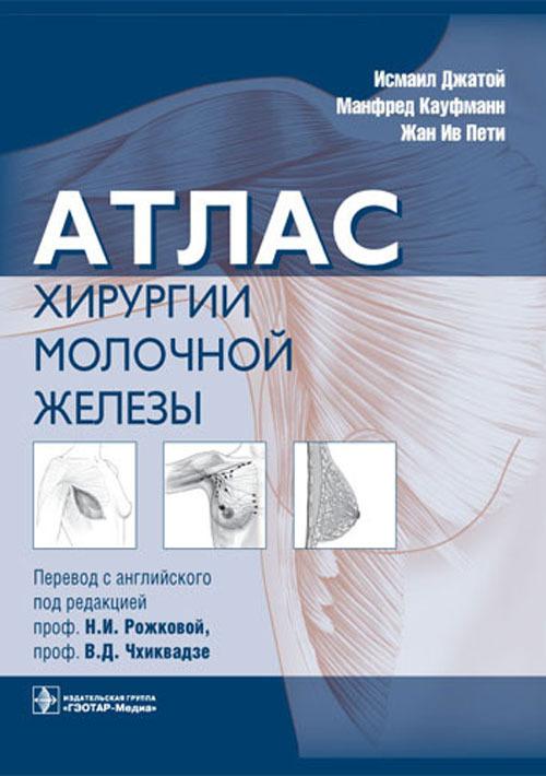 Хирургия Атлас хирургии молочной железы atlas_hirurgii_molochnoi_zhelezy.jpg