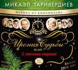Микаэл Таривердиев / Ирония Судьбы, Или С Легким Паром (CD)