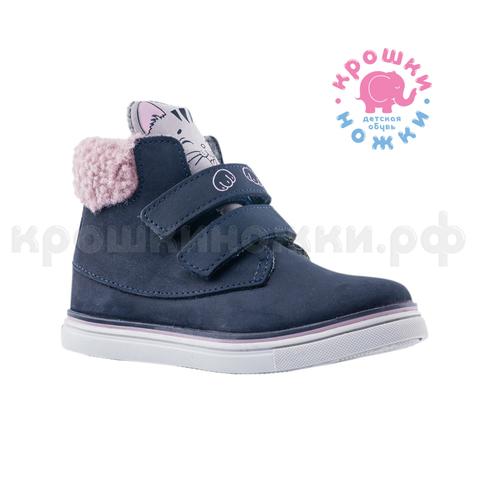 Ботинки мяушные синие, Котофей 352240-32
