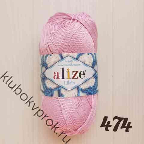 ALIZE MISS 474, Светлый сиреневый