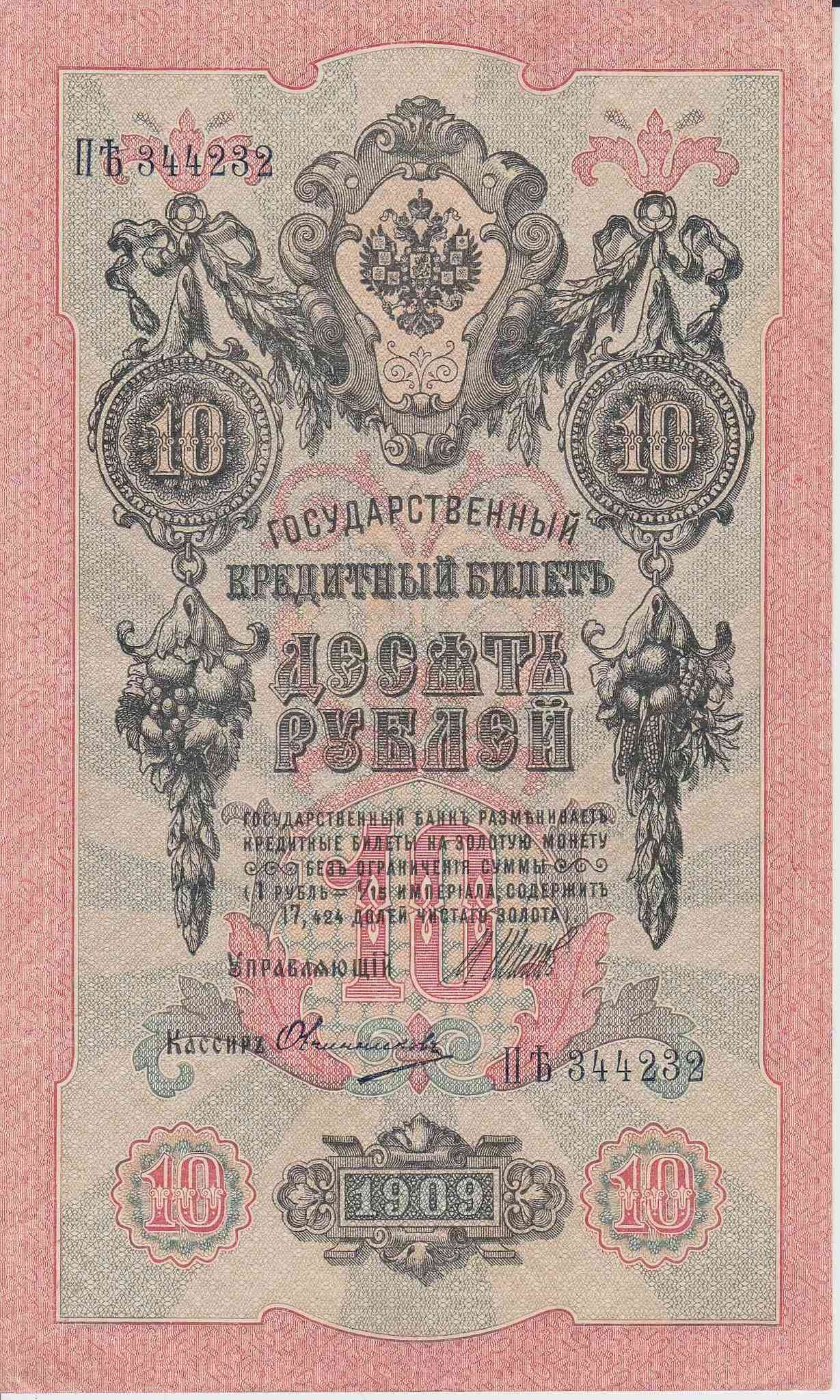 Банкнота Россия 1909 год 10 рублей Шипов/Овчинников ПЪ