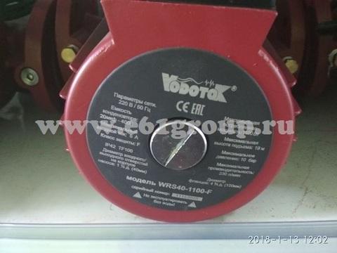Циркуляционный насос Vodotok (Водоток) WRS 40-1100-F