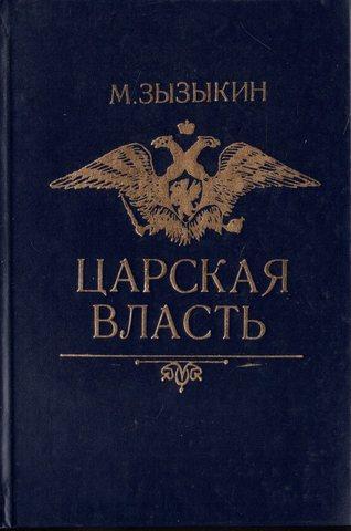 Царская власть и Закон о престолонаследии в России
