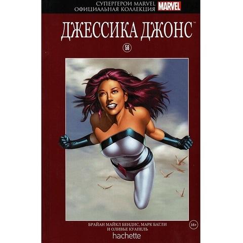 Супергерои Marvel. Официальная коллекция №56 Джессика Джонс