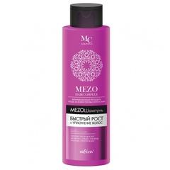 МезоШампунь Быстрый рост и Уплотнение волос (520 мл  MEZO HAIR)