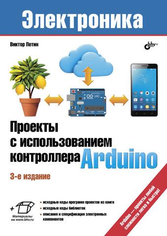 Книга: Виктор Петин