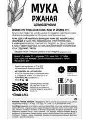 Мука ржаная цельнозерновая 2 кг, БИО (Россия)