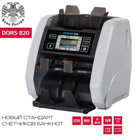 Счетчик банкнот DORS 820