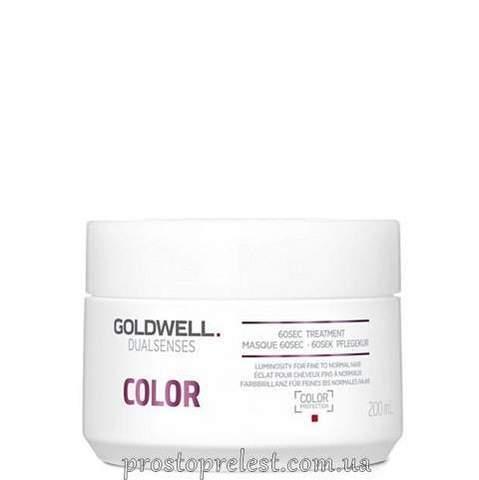 Goldwell Dualsenses Color 60 Second Treatment -Маска для блиску фарбованого волосся
