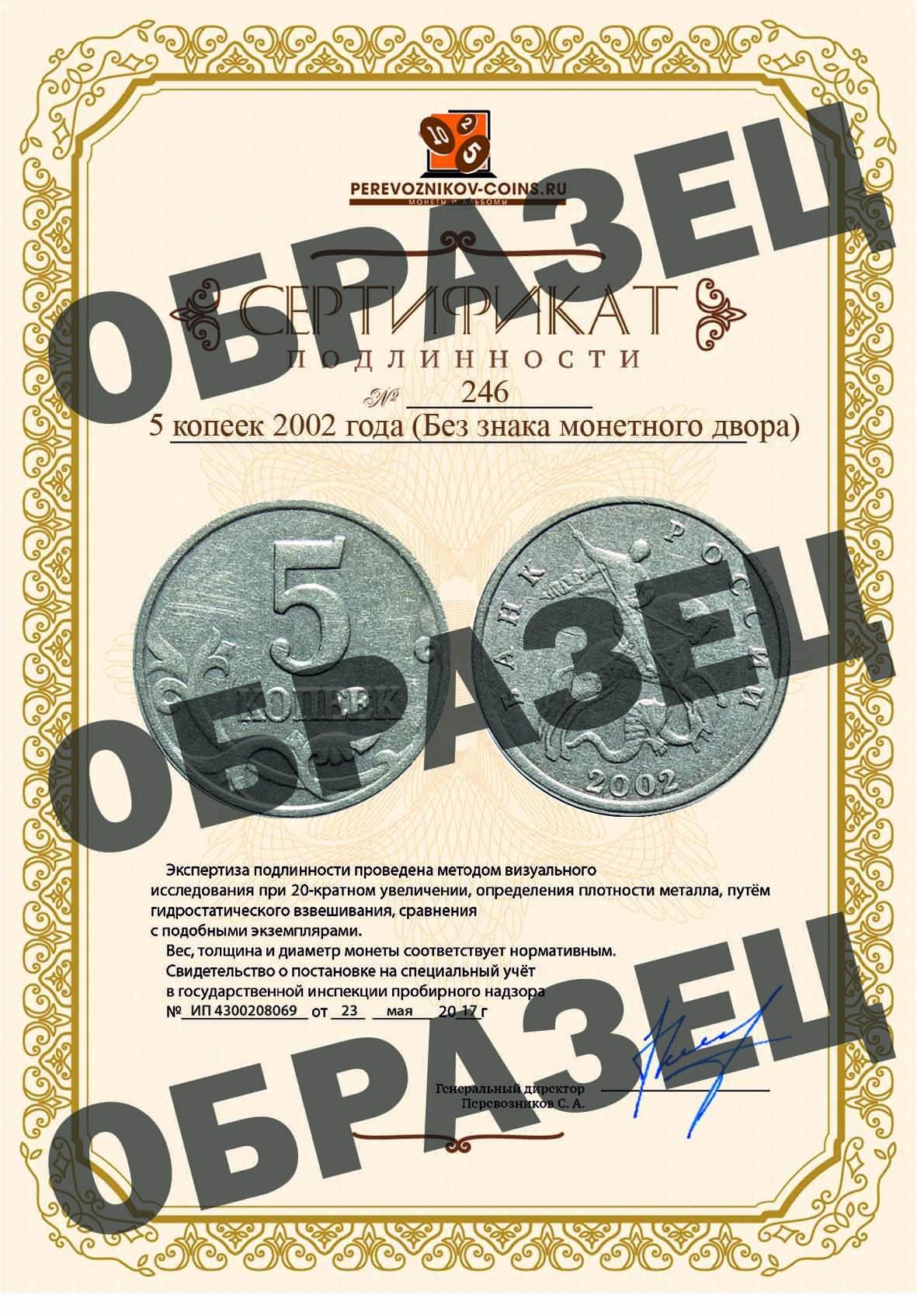 5 копеек 2002 года (Без знака монетного двора)