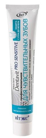 Витекс DENTAVIT Зубная паста для чувствительных зубов 85