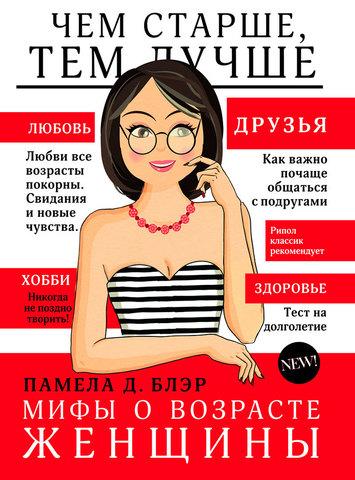 Мифы о возрасте женщины.