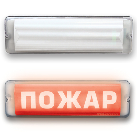 Световые пожарные табло Молния AQUA СН исп.1 со скрытой надписью