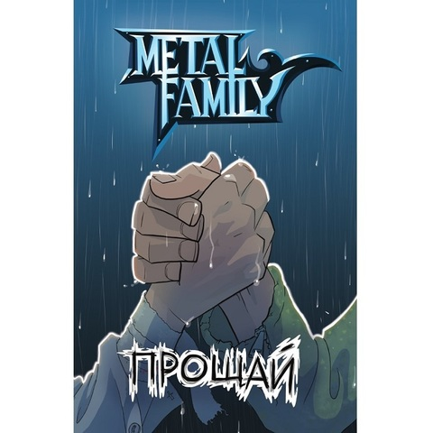 Metal Family. Прощай