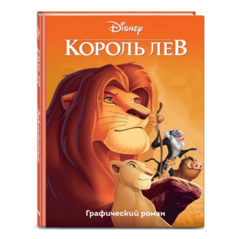 Король Лев. Графический роман (уценка)