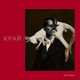 Дельфин / Край (CD)