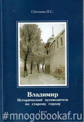 Владимир. Исторический путеводитель по старому городу. Том 1.
