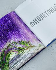 Книга «Travel by colour» из серии Lonely Planet, 184 стр.