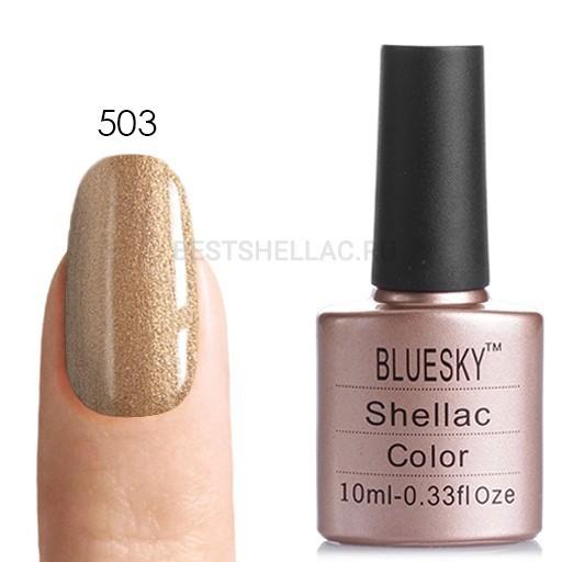 Bluesky Shellac 40501/80501 Гель-лак Bluesky № 40503/80503 Iced Cappuccino, 10 мл 503.jpg