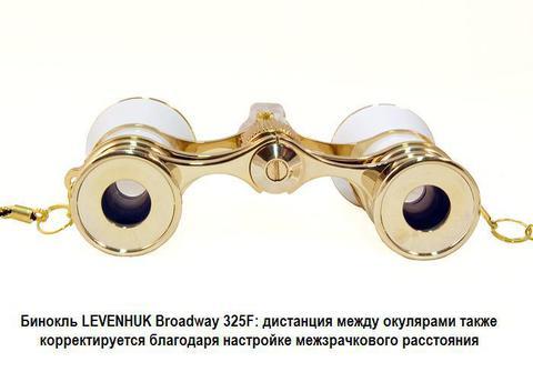 Бинокль Levenhuk Broadway 325F (белый, с подсветкой и цепочкой)