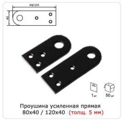 Проушина усиленная 80*40 прямая (толщ.5мм.),серый /Балаково/