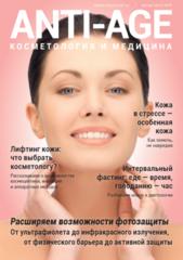 """Журнал """"ANTI-AGE косметология и медицина"""", №1-2/2019 (весна-лето)"""
