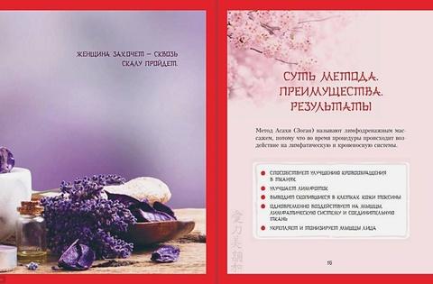 Книга: Японский массаж лица. Метод Асахи (Зоган)
