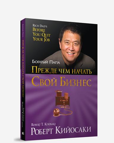 Фото Прежде чем начать свой бизнес (3-е издание)