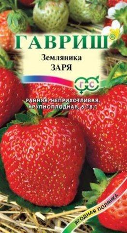 Земляника Заря 0,01 г