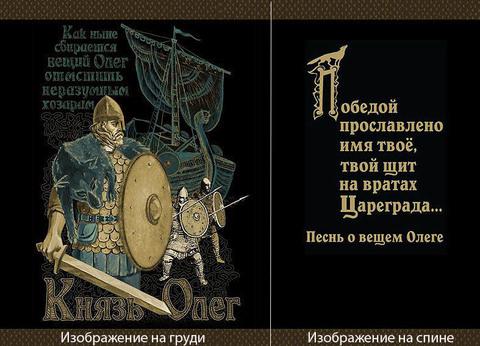 """Футболка """"Князь Олег"""""""