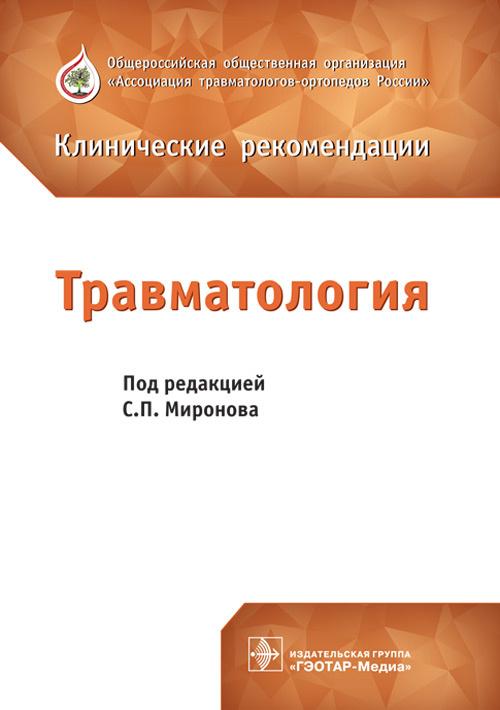 Книги по артроскопии коленного сустава Травматология. Клинические рекомендации travm_klin_rek.jpg